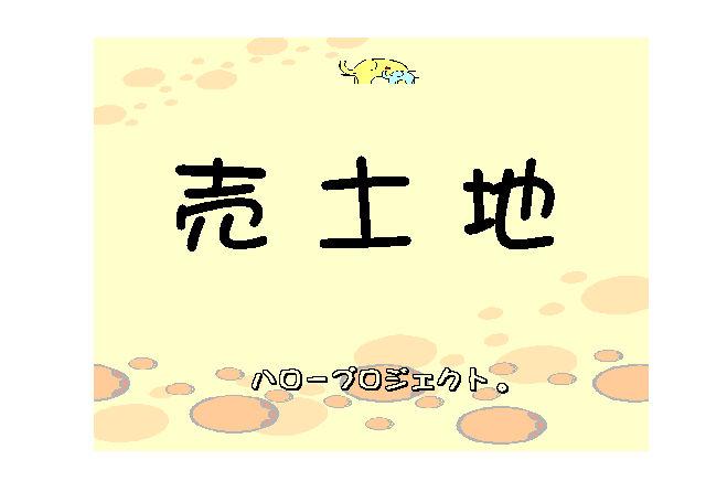 久貝・土地 価格1880万円 イメージ